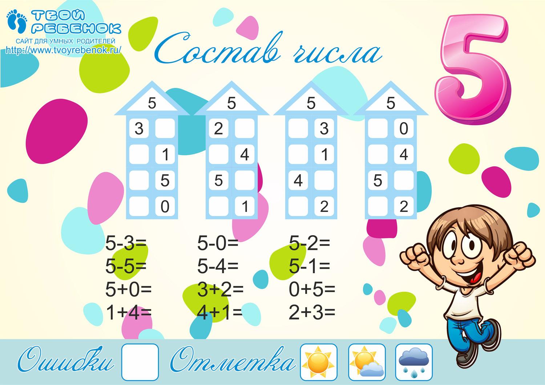 Математика для детей изучаем состав