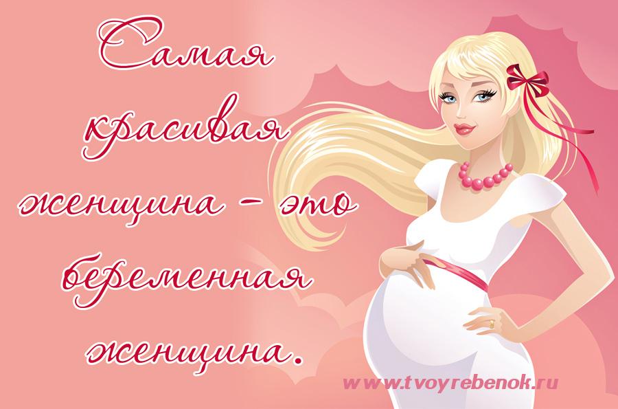 Красивые картинки беременность