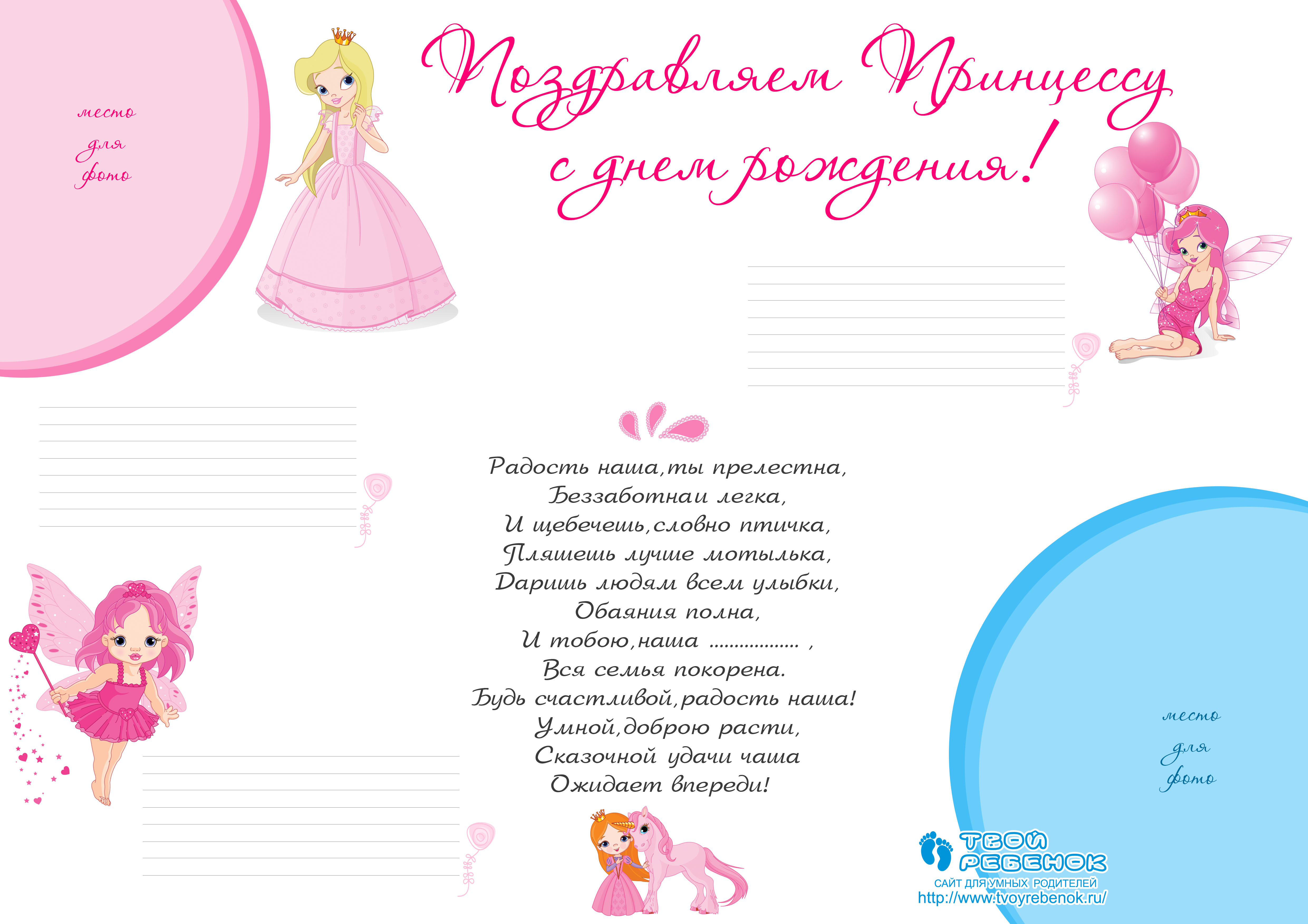 Открытки для девочки 9 лет на день рождения распечатать 71