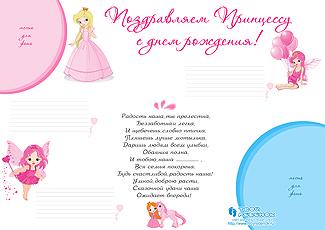 Стенгазета для девочки
