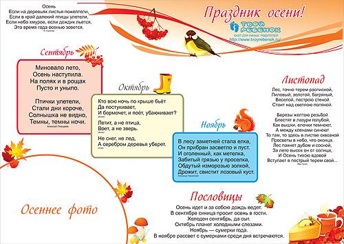 27-09-2011, 19:59.  Детская стенгазета - Праздник осени Красивая и познавательная детская стенгазета про осень.