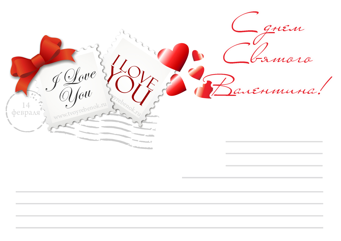 Приглашения на день святого валентина своими руками