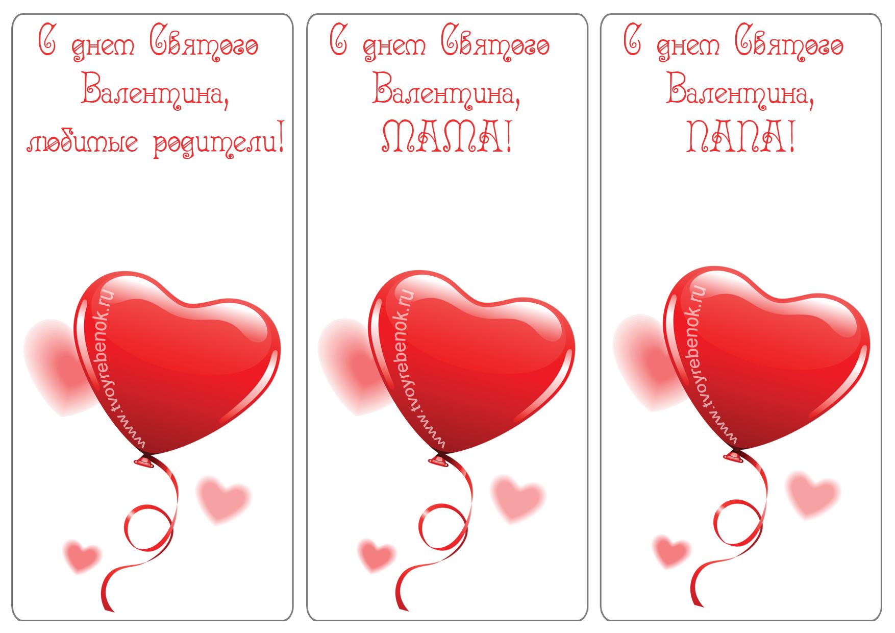 Картинки с днем святого валентина: