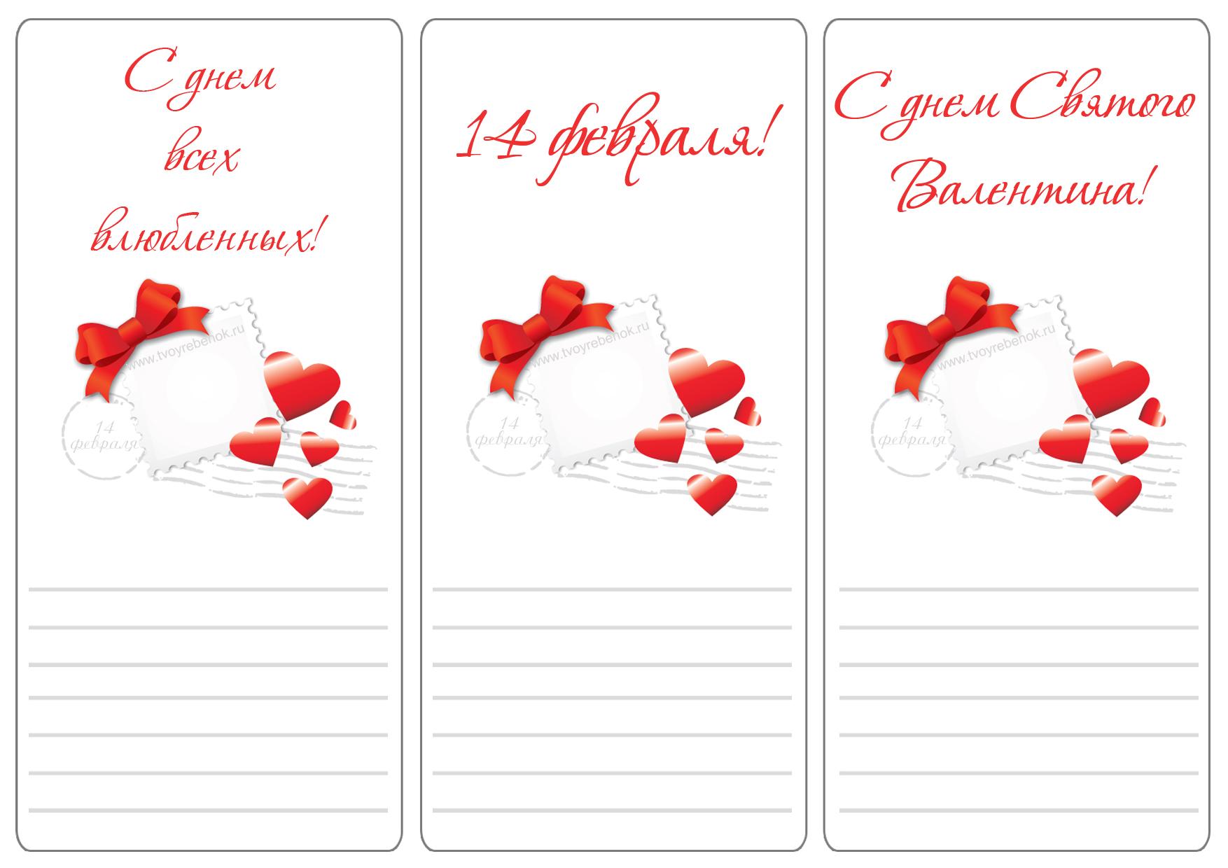 Валентинки для детей и взрослых | Скачать бесплатно