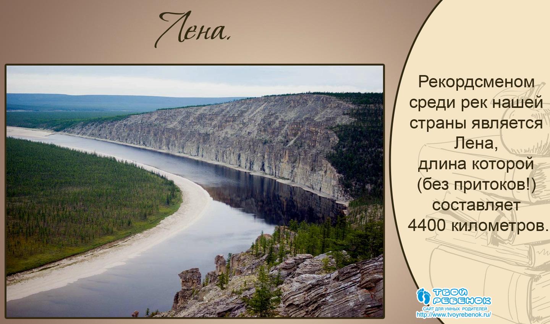 Самый самая длинная река в россии